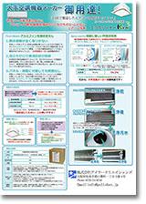 エコクリーナーKirei カタログ PDF