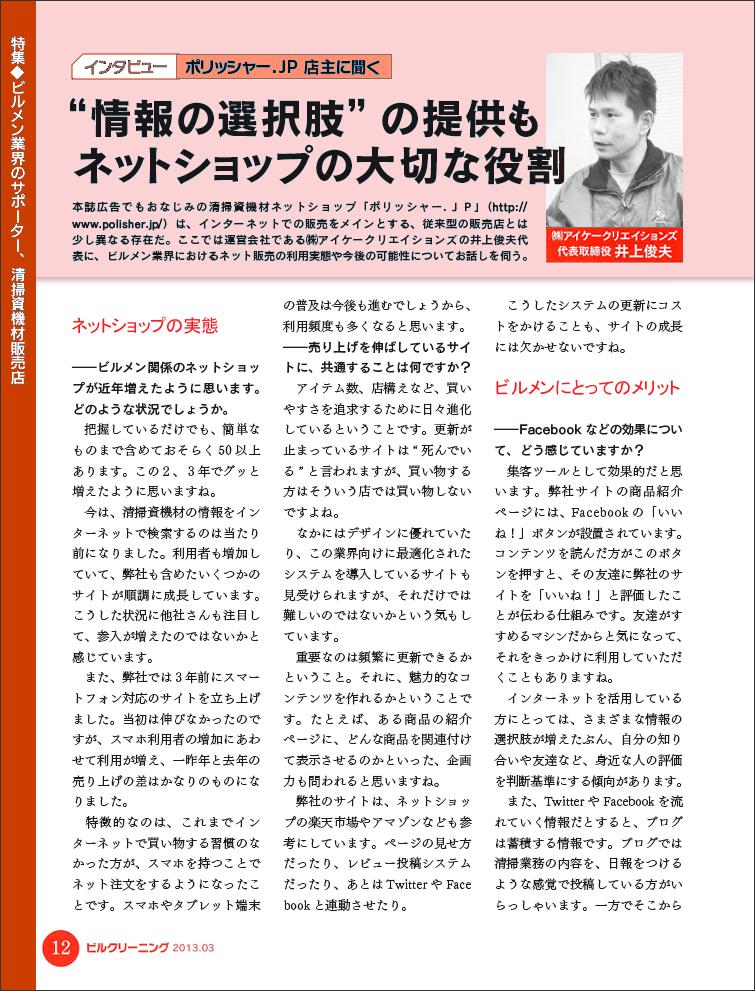 月刊ビルクリーニング2013年3月号a