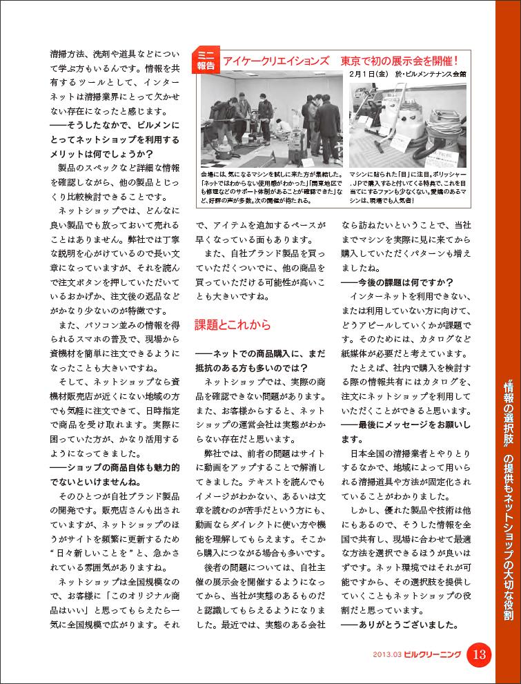 月刊ビルクリーニング2013年3月号b
