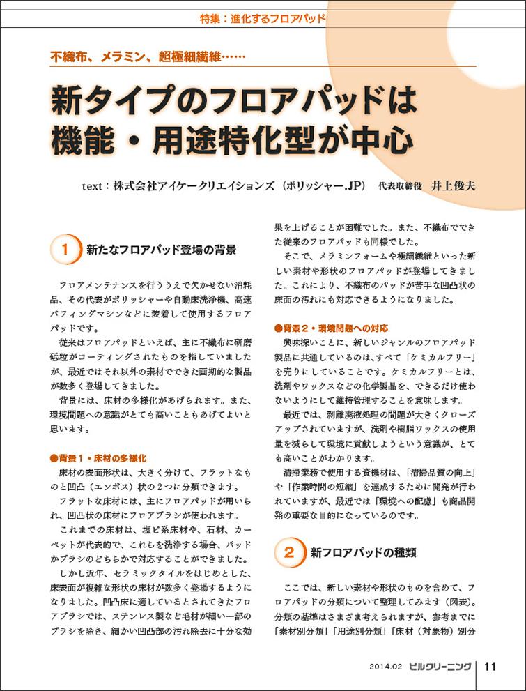 月刊ビルクリーニング2014年2月号a
