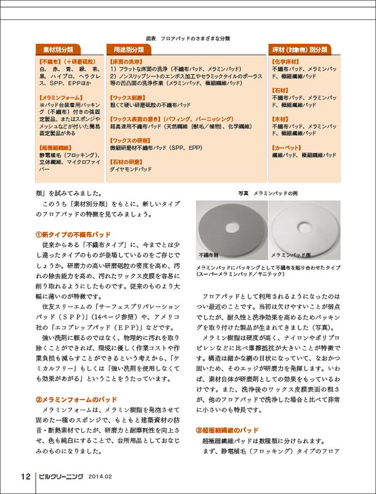 月刊ビルクリーニング2014年2月号b