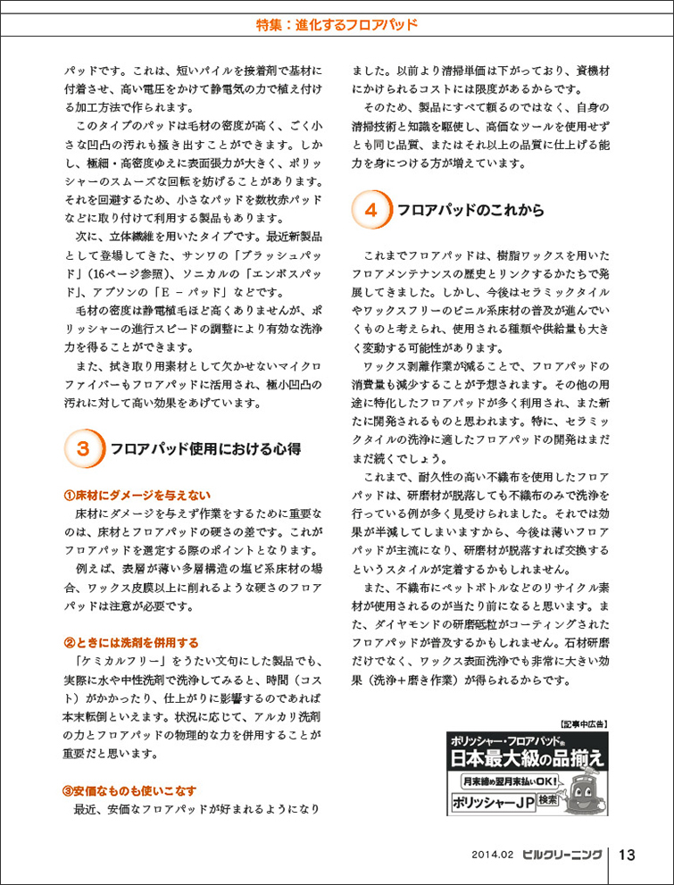 月刊ビルクリーニング2014年2月号c