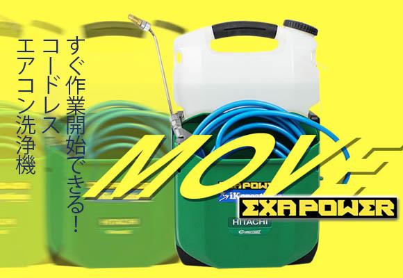 未来を先取り!タンク一体式・コードレス エアコン洗浄機「エクサパワー MOVE(ムーヴ)」